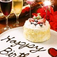 ★お誕生日のお祝いも♪