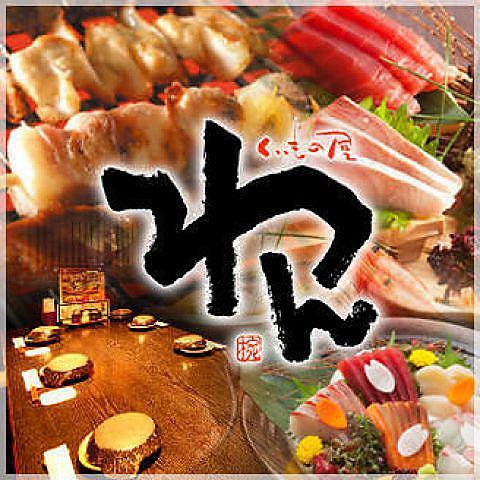 Koshitsuizakaya Kuimonoyawan Shinomiyaten image