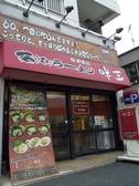 横浜ラーメン 味王 阪東橋店の雰囲気2