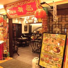 香港麺 新記 デックス東京ビーチ