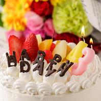 誕生日会や記念日に♪メッセージ付ケーキプレゼント☆