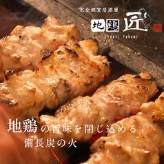 地鶏 匠 八重洲日本橋店の写真