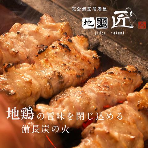 九州地鶏 完全個室 地鶏匠 大宮店