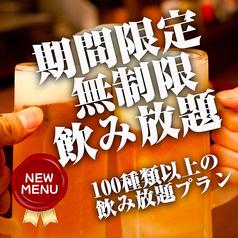 夜景個室居酒屋 囲 kakoi 川越駅前店のコース写真