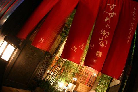 渋谷の喧噪から離れて…趣のある隠れ家一軒家で特別なひとときをお過ごしください。