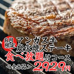 STAND肉割烹 居酒屋 座頭牛 zato-ushi 岐阜駅店のコース写真