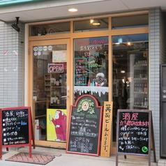 Beer Shop UMEHARAの写真