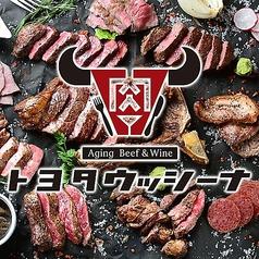 熟成肉バル トヨタウッシーナの写真