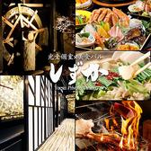 居酒屋 しずか Shizuka 八重洲口 東京・大手町・日本橋・人形町のグルメ