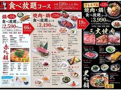 赤から 富士宮店の写真