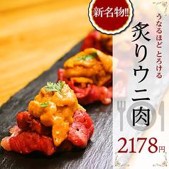 守谷 肉 BAR 85 エイティーファイブのおすすめ料理1