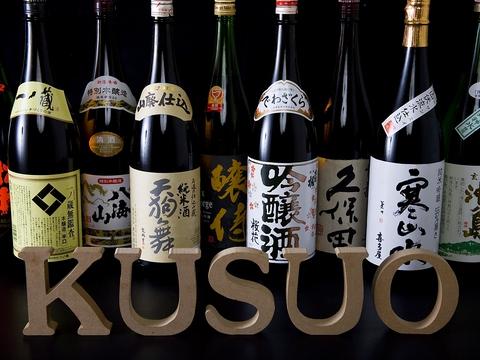 大好評!久保田や八海山含む日本酒10種や三岳など焼酎9種も含む150種90分単品飲み放題!1500円