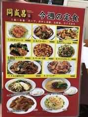 中華料理 同盛昌の写真