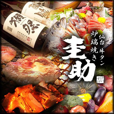 ☆仙台牛タン専門店は品川駅港南口すぐ☆宴会 個室・貸切も可能です
