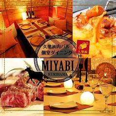 和個室×肉バル MIYABI 久里浜店の写真