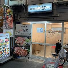 韓国家庭料理 豚とんとんの写真
