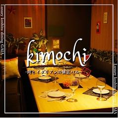 肉寿司×チーズ 完全個室kimochi の写真