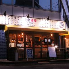 もつ焼き一歩 宇都宮駅東口店の写真