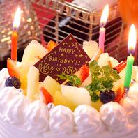 2名様からOK!ホールケーキ付の記念日コース2650円