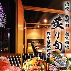 炙り旬 あぶりしゅん 札幌 狸小路駅前店の写真