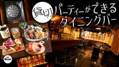 Bar Blast ブラスト 五反田店の写真