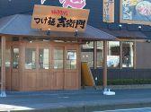 つけ麺 ゆきむら吉衛門 梅園店の詳細