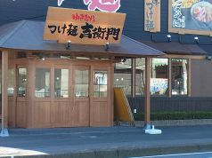 つけ麺 ゆきむら吉衛門 梅園店