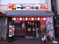 一軒め酒場 東武宇都宮店