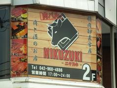 肉バル NIKUZUKIの外観1