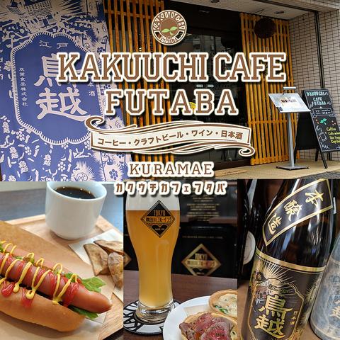 KAKUUCHI CAFE FUTABA カクウチカフェ フタバ