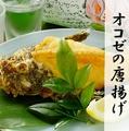料理メニュー写真オコゼの唐揚げ