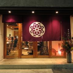 博多ほたる 西中洲本店イメージ