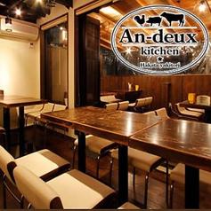アンドゥーズ キッチン An-deuxs kitchenの写真
