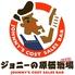ジョニーの原価酒場 バル 三田・田町店のロゴ