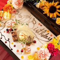 誕生日・記念日に特製デザートプレートをご用意!