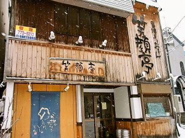 串焼きとおでん笑顔亭 青森店の雰囲気1