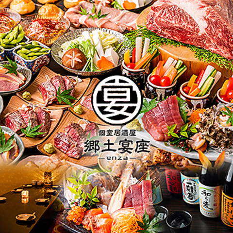郷土宴座 enza 奈良駅前店
