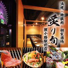 炙り旬 あぶりしゅん 札幌 狸小路駅前店特集写真1