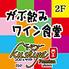 がぶ飲みワイン食堂 Kushiya Premiumのロゴ