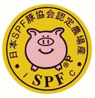 網島さんから入荷「林SPF豚」