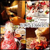 肉バル 米蔵 YONEKURA 高崎店の写真