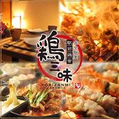 鶏三味 とりざんみ 広島駅新幹線口店の写真