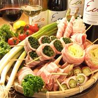 こだわりの肉巻串×野菜×ワインのお洒落居酒屋