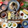 天ぷらスタンド KITSUNE 栄店のおすすめポイント1