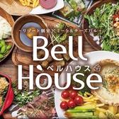 肉バル BellHouse ベルハウス