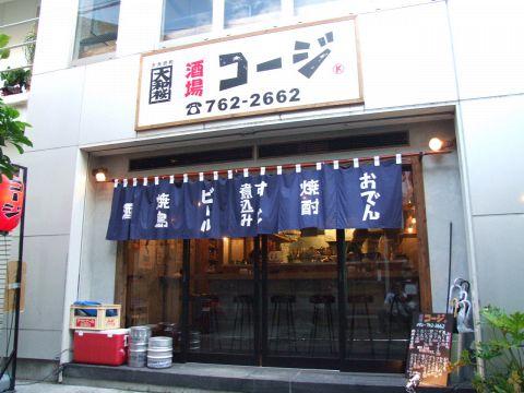 大名の隠れ家酒場。Menuの大半が500円以下とお手頃。立ち飲み感覚で御利用下さい。