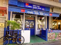 ISTANBUL KEBAB HOUSEイメージ