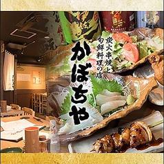 炭火串焼と旬鮮料理の店 かぼち家の写真