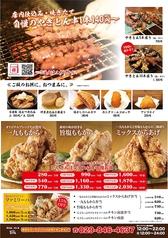 やきとんパンチ 土浦店のおすすめ料理1
