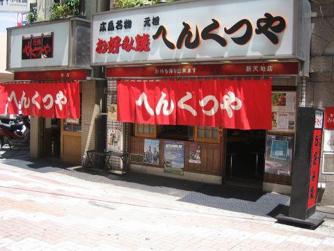 広島と言えばお好み焼き!お好み焼きと言えば「元祖へんくつや」で決まり!
